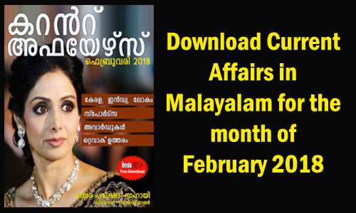 Download Free Malayalam Current Affairs PDF February 2018