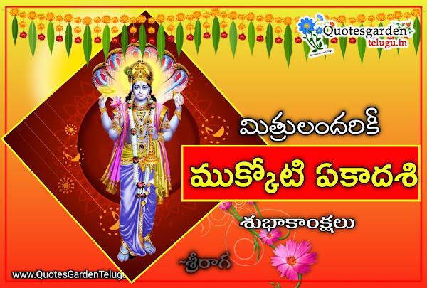 Latest-mukkoti-ekadashi-telugu-greetings-wishes-images-free-download