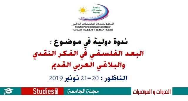 ندوة دولية : البعد الفلسفي في الفكر النقدي والبلاغي العربي القديم | الناظور 20 – 21 نونبر 2019