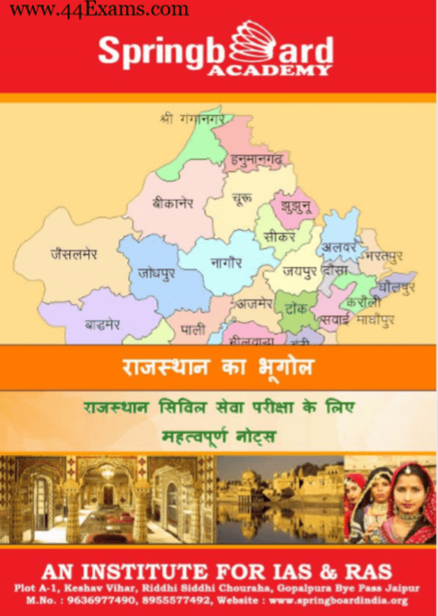 Geography-of-Rajasthan-For-RPSC-Exam-Hindi-PDF-Book