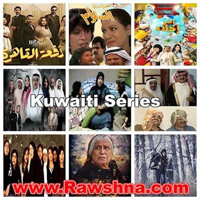 أفضل مسلسلات كويتية على الإطلاق