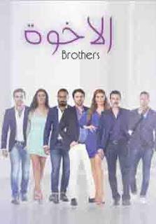 مشاهدة مسلسل الاخوة 2014