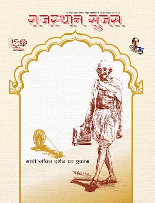 Download Rajasthan Sujas October-November 2020 in hindi pdf