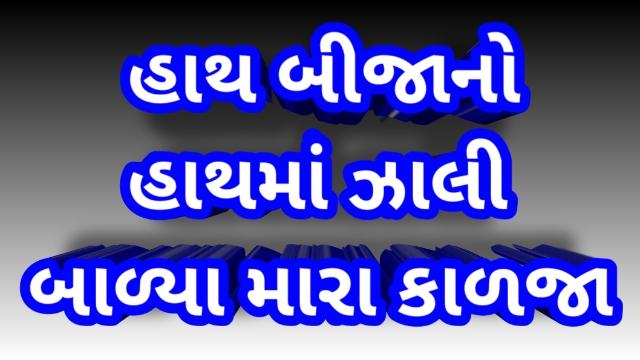 Hath Bija No Hath Ma Zali Balya Mara Kalja | Jignesh Barot | New Gujarati Song For Lyrics