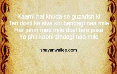 friendship shayari image download