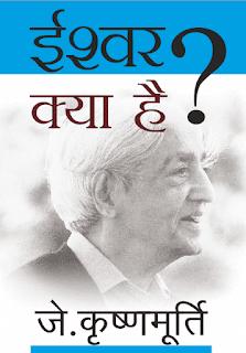 Ishwar-Kya-Hai-By-J-Krishnamurti-PDF-Book-In-Hindi-Free-Download
