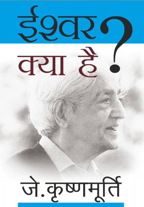 ईश्वर क्या है ? जे कृष्णमूर्ति द्वारा मुफ़्त पीडीऍफ़ पुस्तक हिंदी में | Ishwar Kya Hai ? By J Krishnamurti PDF Book In Hindi Free Download