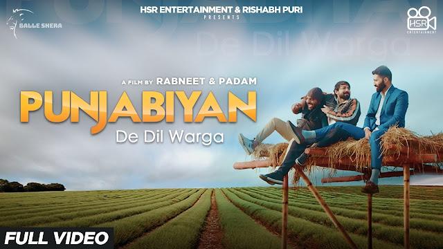 Song  :  Punjabiyan De Dil Warga Song Lyrics Singer  :  Preet Mohadipuria Ft. Padam Bhola Lyrics  :  Preet Mohadipuria Ft. Padam Bhola Music  :  Balle Shera Director  :  Rabneet and Padam