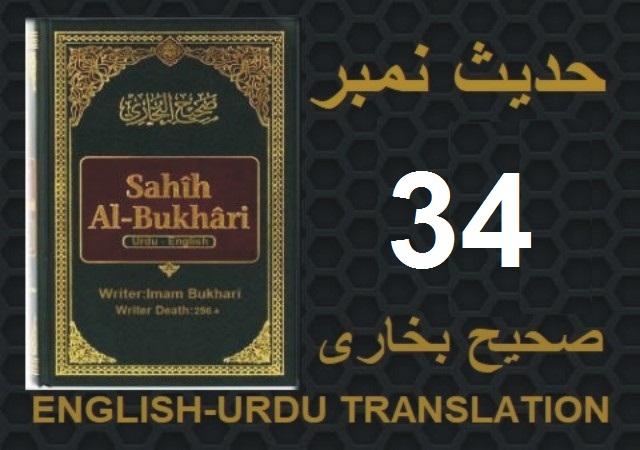 Sahih Bukhari Hadith No.34-Read English & Urdu Translation,