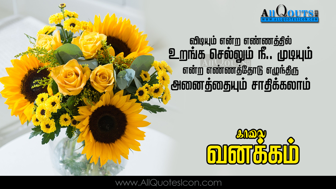 happy wednesday quotes wallpapers new tamil good monring