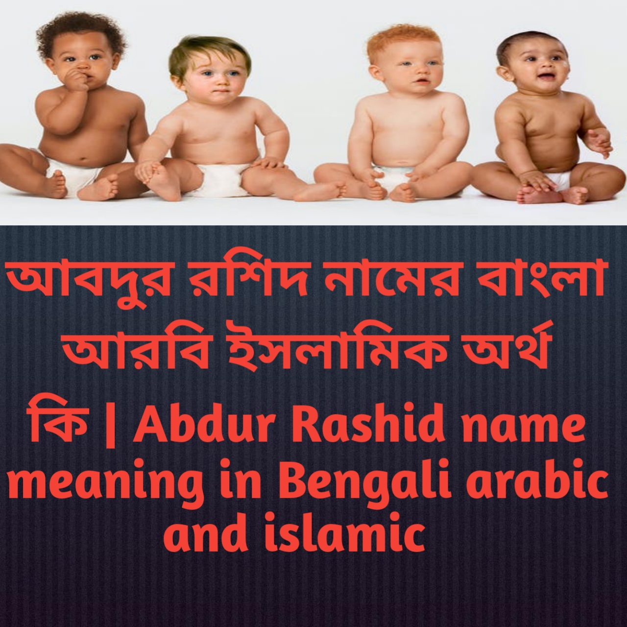 আবদুর রশিদ নামের অর্থ কি, আবদুর রশিদ নামের বাংলা অর্থ কি, আবদুর রশিদ নামের ইসলামিক অর্থ কি, Abdur Rashid name meaning in Bengali, আবদুর রশিদ কি ইসলামিক নাম,