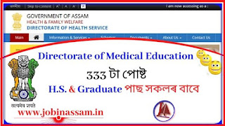 Directorate of Medical Education, (DME) Assam