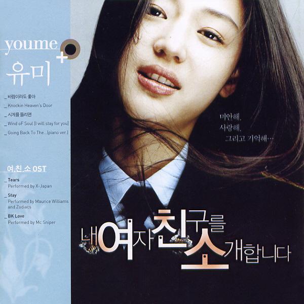 Various Artists – Windstruck OST