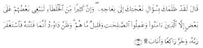 PARTNERSHIP IN ISLAM