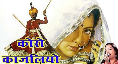 Koro Kajaliyo Lyrics - Mehndi Raachani | Seema Mishra