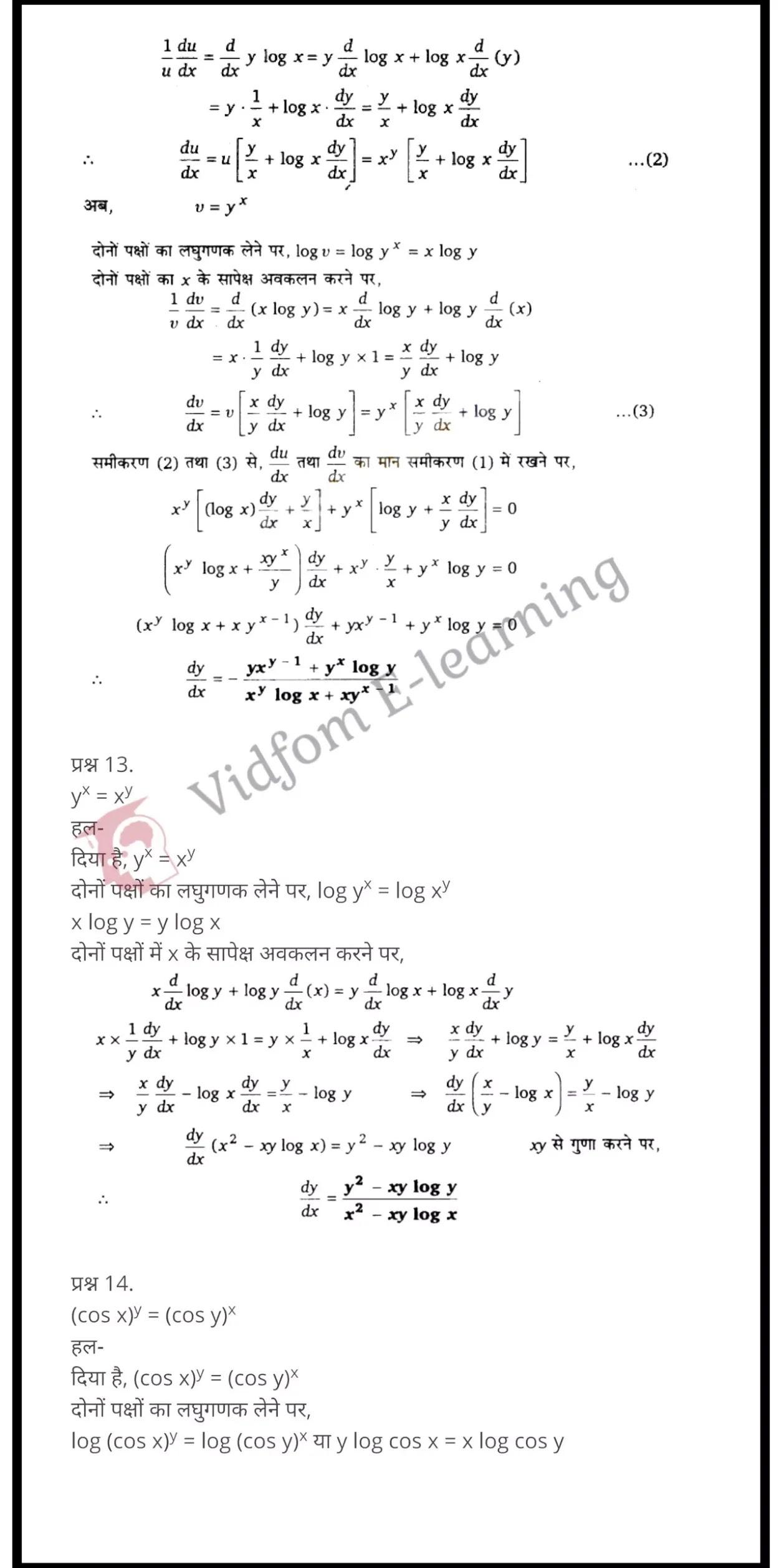 class 12 maths chapter 5 light hindi medium 44