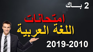 امتحانات وطنية في اللغة العربية ثانية باك
