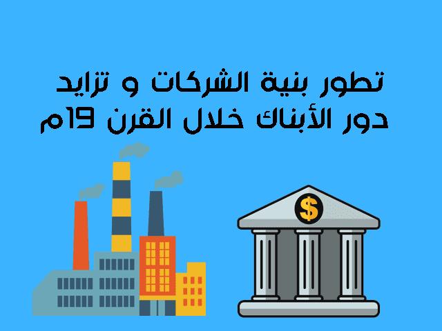 تطور بنية الشركات وتزايد دور الابناك خلال القرن 19