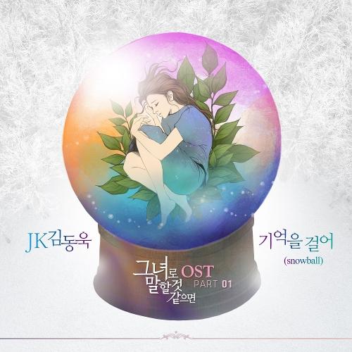 JK KIM DONG UK – Let Me Introduce Her OST Part.1