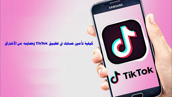 تأمين حسابك في تطبيق TikTok وحمايته من الأختراق