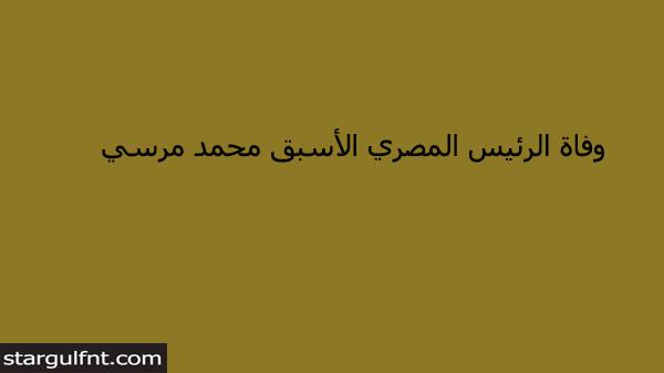 وفاة الرئيس المصري الأسبق محمد مرسي