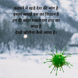 corona virus poem in hindi, corona poem in hindi, hindi poem on corona
