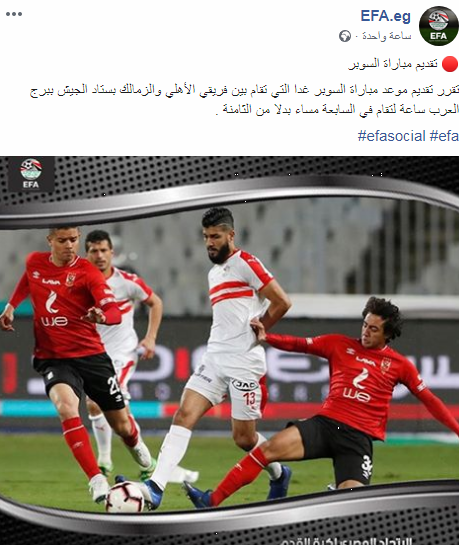 السوبر بين الأهلى والزمالك فى السابعة مساء الجمعة