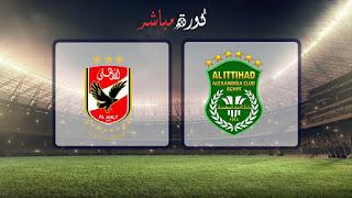 مشاهدة مباراة الاتحاد السكندري والأهلي بث مباشر 02-04-2019 الدوري المصري