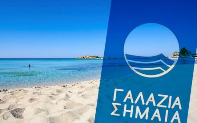 Δήμος Ναυπλιέων: Υποψήφια για γαλάζια σημαία και η παραλία της Κάντιας