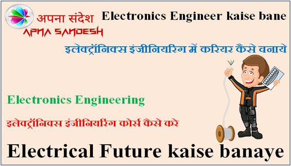 Electrical Future kaise banaye, Electronics Engineer kaise bane. Electronics Engineer kaise bane. इंजीनियर कैसे बने