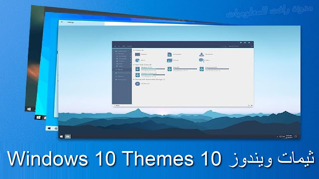 ثيمات ويندوز 10 المذهلة Windows 10 Themes