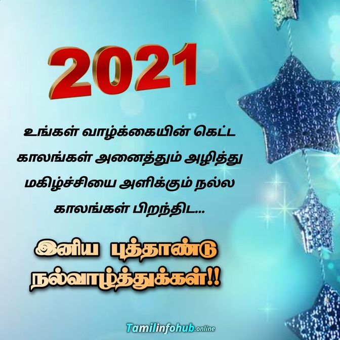 Happy New Year 2021 Images Tamil