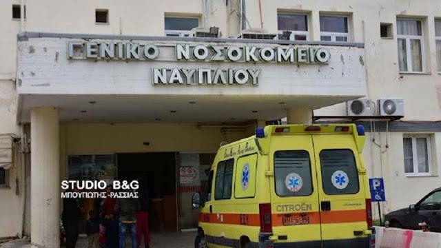 Ευχαριστήριο προς το προσωπικό και τους γιατρούς του Νοσοκομείου Ναυπλίου