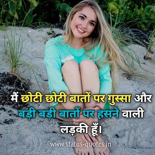 Attitude Status For Girl In Hindi For Instagram, Facebook 2021 |मैं छोटी छोटी बातों पर गुस्सा और   बड़ी बड़ी बातों पर हसने वाली लड़की हूँ।