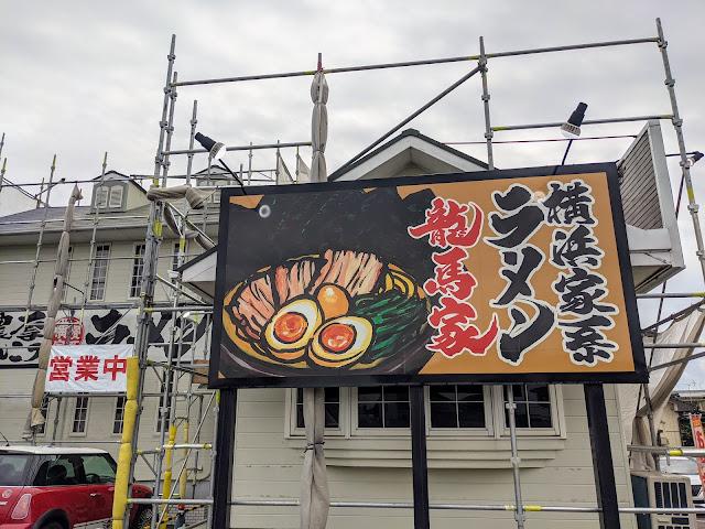 龍馬家の外観写真 大村本店の横浜家系ラーメンに、にんにくと辛味タレ大盛り!