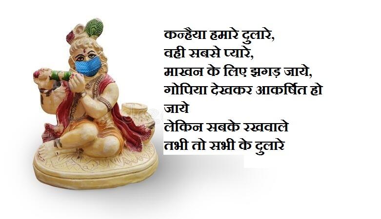 Sri krishna Janmashtami Shubhkamnaye Wishes in Hindi