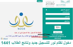 رابط نظام نور الجديد بالهوية الوطنية 1441 لنتائج الطلاب المركزي Noor Results.Moe.Gov.Sa