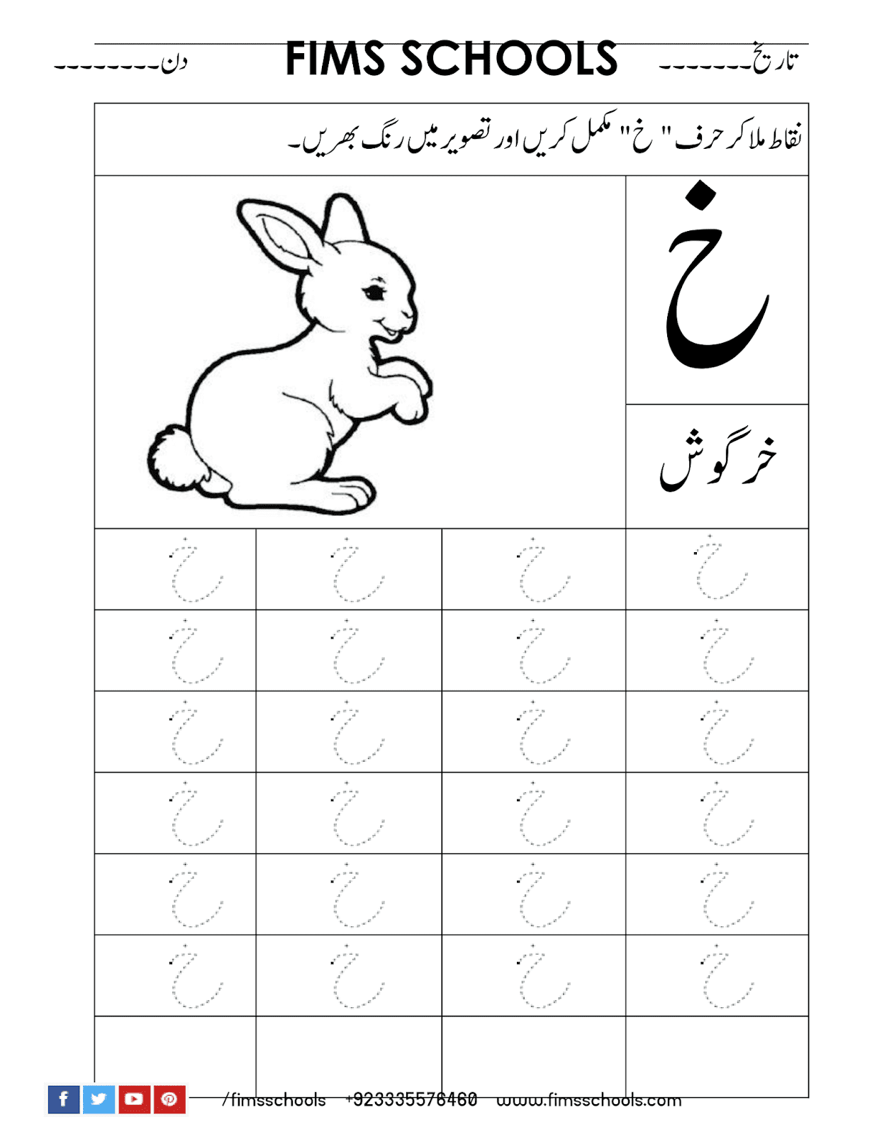 Urdu Tracing Workbook