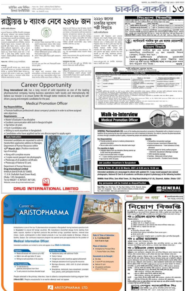 Prothom Alo Job News Weekly chakri Bakri 05 March 2021 - প্রথম আলো চাকরির খবর সাপ্তাহিক চাকরি বাকরি ০৫ মার্চ ২০২১ - প্রথম আলো চাকরির খবর ২০২১
