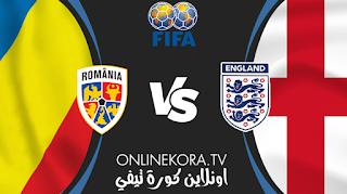 مشاهدة مباراة إنجلترا ورومانيا القادمة بث مباشر اليوم 06-06-2021 في مباريات ودية