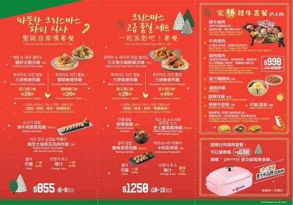 炑八韓烤: 滿$500即免費送貨 至12月18日