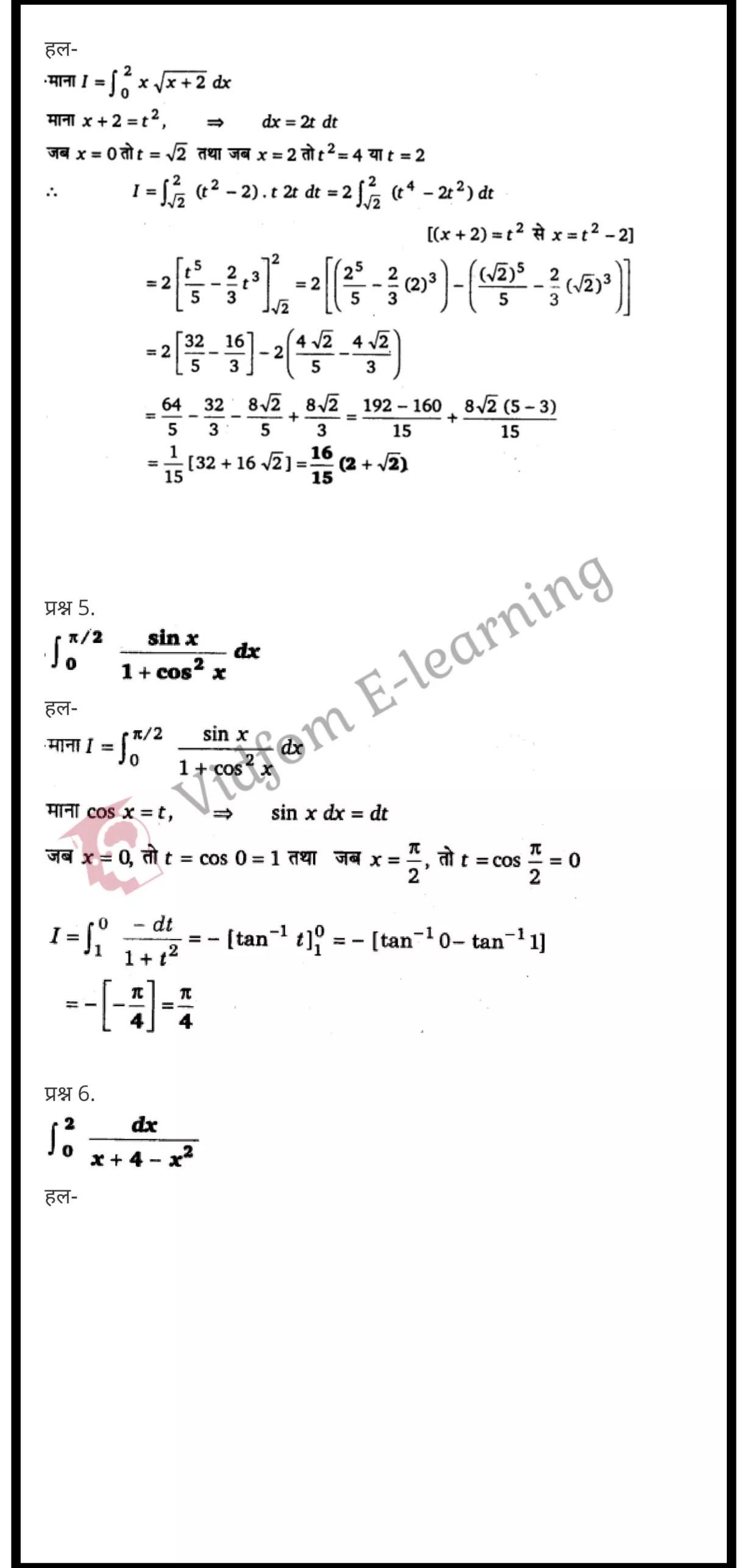 class 12 maths chapter 7 light hindi medium 74