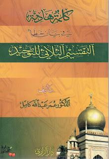 كلمة هادئة في بيان خطأ التقسيم الثلاثة للتوحيد - عمر عبد الله كامل
