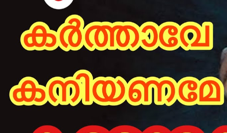 Karthave kaniyaname lyrics in malayalam