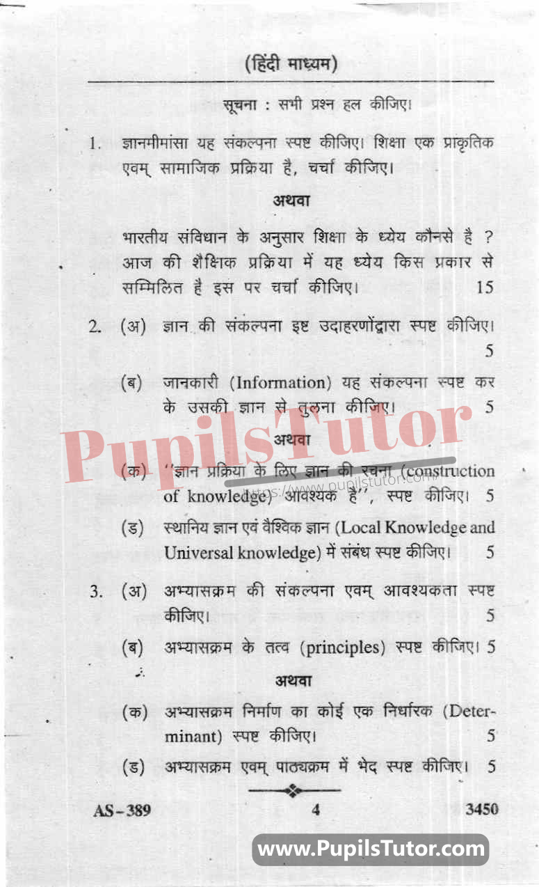 Knowledge And Curriculum Question Paper In Hindi