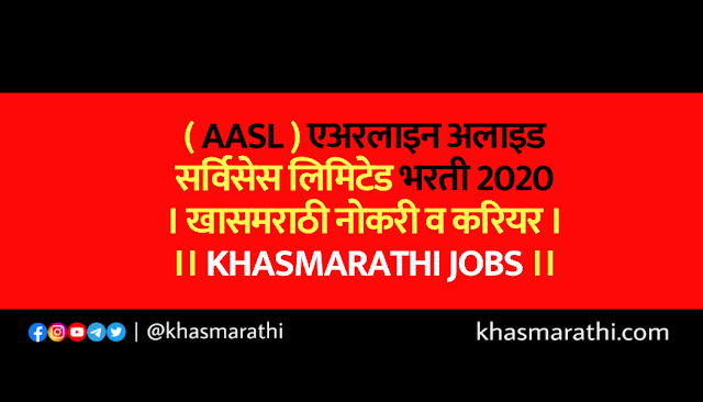 ( AASL ) एअरलाइन अलाइड सर्विसेस लिमिटेड भरती 2020।। खासमराठी नोकरी व करियर ।। Khasmarathi jobs