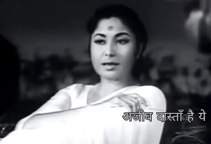 Lata mangeshkar Ajeeb daastaan hai yeh lyrics in hindi