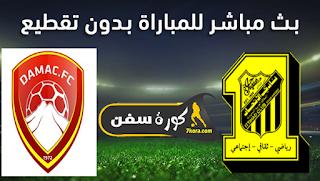 مشاهدة مباراة الإتحاد وضمك بث مباشر بتاريخ 09-01-2021 الدوري السعودي