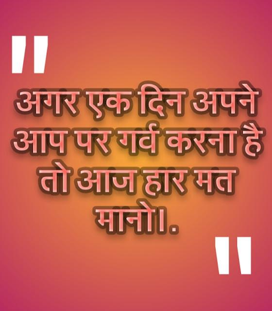 Agar Ek Din Apne - Motivational Hindi Quotes Image