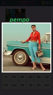стоит ретро автомобиль и рядом женщина с приемником
